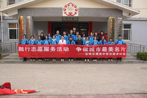 """渭滨中学志愿者走进公寓开展""""微爱敬老""""志愿服务"""